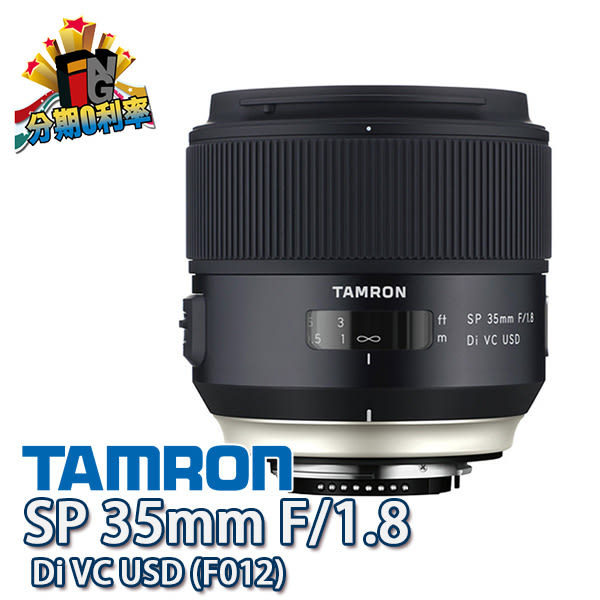 【24期0利率】TAMRON SP 35mm F1.8 Di VC USD F012 俊毅公司貨 三年保固 35/1.8