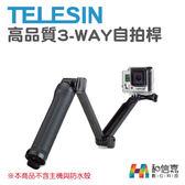 【和信嘉】TELESIN 高品質3-WAY自拍桿 三向自拍桿 OSMO GOPRO 小蟻 SJCAM 總代理公司貨