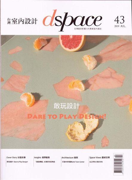 台灣室內設計 7月號/2019 第43期