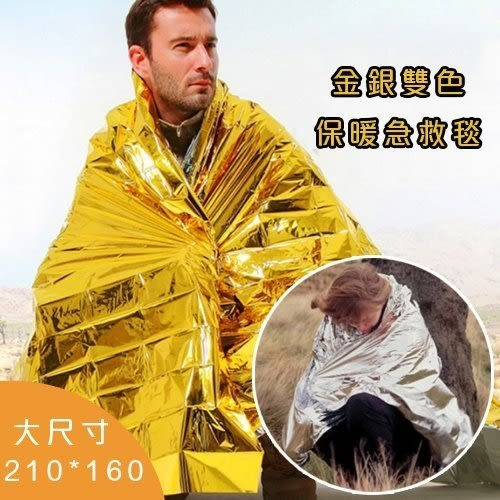 金銀雙色輕便保溫毯/救命毯/野外求生毯/地震包必備 大尺寸 金银色210x160cm
