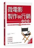 (二手書)微電影製作與行銷這檔事:從日本成功案例學習YouTube活用法與影片製作..