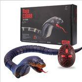 創意仿真整蠱遙控蛇眼鏡蛇假蛇爬行紅外線逼真玩具HD【快速出貨】