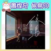 蕭煌奇 候鳥 CD (購潮8)