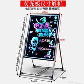 電子熒光板6080手寫板led發光黑板支架式廣告板閃光屏留言展示牌 尾牙【喜迎新年鉅惠】