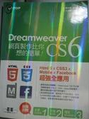 【書寶二手書T8/電腦_OHA】Dreamweaver CS6 網頁製作比你想的簡單_鄧文淵