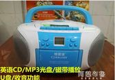 CD機 英語聽力CD機隨身聽  MP3光盤磁帶CD播放器  U盤收錄音面包學習機 雙11