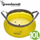 【蜂鳥 greenhermit超輕折疊水盆 綠 10L】 OD6005/折疊水桶/水桶/露營