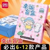 文具盲盒 得力文具盲盒套裝小學生驚喜神秘禮盒小學生學習用品幸運福袋 夢藝家