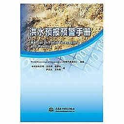 簡體書-十日到貨 R3Y【洪水預報預警手冊 Manual on Flood Forecasting and Warning】 ...