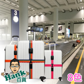 「全家299免運」十字型 行李箱綁帶(海關鎖) 行李箱束帶 行李箱捆帶【F0204-3】