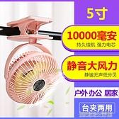 usb小風扇迷你可充電夾子式學生宿舍床上嬰兒車載小型大風力靜音