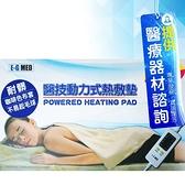 來而康 醫技 動力式熱敷墊 MT-265 14x27