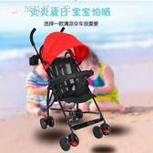 嬰兒四輪推車手推傘車超輕便攜折疊寶寶兒童小推車迷你可坐夏igo 【鉅惠↘滿999折99】