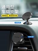 手機支架車載手機支架汽車吸盤式出風口磁吸車內通用車用車上用品支撐導航 萊俐亞