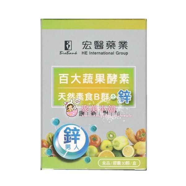宏醫生技 百大蔬果酵素 天然素食B群+鋅 30顆 宏醫【聚美小舖】