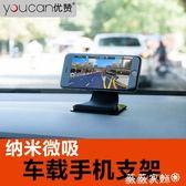 車載支架 手機支架車載桌面兩用納米微吸黏貼式通用直播車載支架車用抖音支架 薇薇家飾