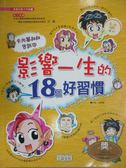 【書寶二手書T1/少年童書_WDD】影響一生的18個好習慣_金慧蓮