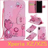 【萌萌噠】SONY Xperia XZ / XZS  韓國可愛彩繪保護套 全包軟邊側翻皮套 支架 插卡 磁釦  保護套