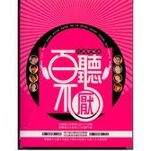 百聽不厭 台語歌極品CD (12片裝)