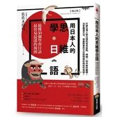 用日本人的思維學日語(修訂版)搞懂50個學習日語最容易混淆的規則