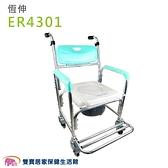 恆伸 鋁合金便器椅 ER-4301 馬桶椅 洗澡椅 洗澡便器椅 鋁合金便盆椅 便器椅 有輪馬桶椅 ER4301