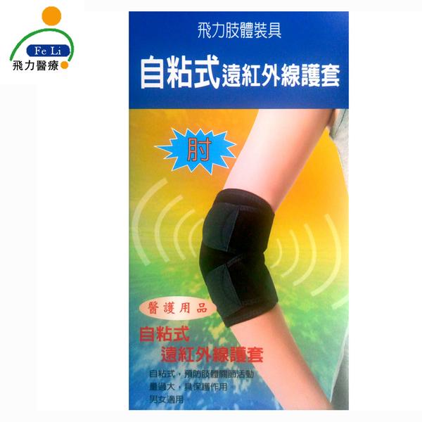 *醫材字號*【Fe Li 飛力醫療】自黏式痠痛護肘(含遠紅外線)