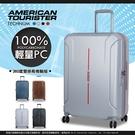 【殺爆折扣限新年】新秀麗AT美國旅行者行李箱 28吋超輕 可加大旅行箱 37G