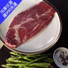 任-美福 美國安格斯10盎司原塊牛排(285g/片)
