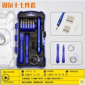 銳爾iphone6 螺絲刀修理套裝華為三星蘋果手機數碼維修拆機工具解憂雜貨