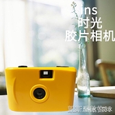 復古膠片相機傻瓜迷你時光防水膠捲非一次性學生禮物品可拍照 新年優惠