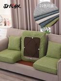 定做沙發套全包萬能坐墊罩布藝組合靠背簡約防滑通用棉麻沙發笠套