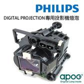【APOG投影機燈組】適用於《DIGITAL PROJECTION iVISION 30-1080P-W-XB》★原裝Philips裸燈★