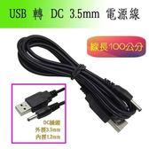 [富廉網] UB-398 US-164 USB A公轉DC1.2 充電線