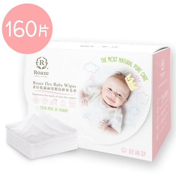 柔仕 Roaze 嬰兒紗布毛巾 乾濕兩用 (160片/盒) 44858