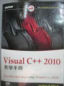 【書寶二手書T7/電腦_YGJ】Visual C++ 2010 教學手冊 _蔡明志, IvorHorton