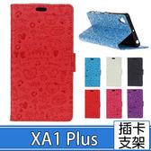 Sony XA1 Plus 手機皮套 皮套 內軟殼 全包 支架 插卡 磁扣 手機套 手機殼 小魔女壓花 AA