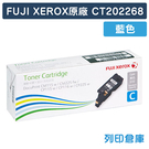 原廠碳粉匣 FUJI XEROX 藍色 CT202268 (0.7K)/適用 富士全錄 CP115w/CP116w/CP225w/CM115w/CM225fw
