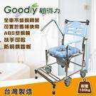 新品限量10台特價【Goodly顧得力】不鏽鋼掀手附輪馬桶椅 (W-B2359) 不銹鋼便器椅 洗澡椅