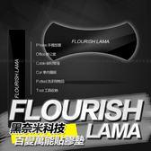 【大量現貨】FLOURISH LAMA水手貼百變萬能貼膠墊 強力無痕隨水手貼【H00224】