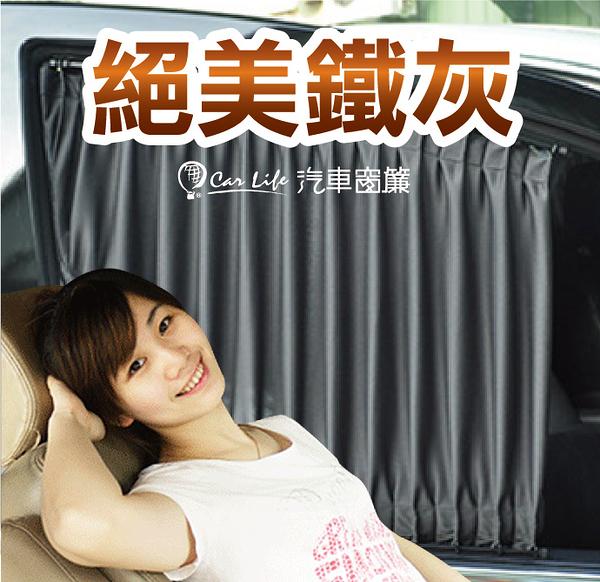 carlife美背式汽車窗簾(休旅車/小箱車用)--絕美鐵灰【7窗 側前+側後+側尾+後擋】北中南皆可安裝