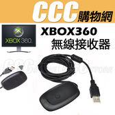 XBOX360 無線手把接收器 PC 接收器 黑色