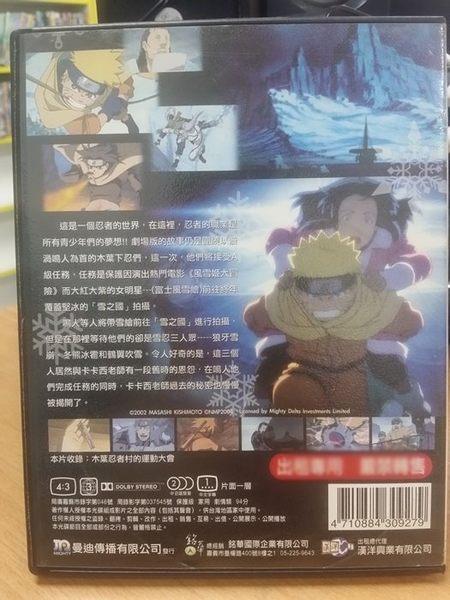 挖寶二手片-B16-001-正版DVD*動畫【火影忍者:大活劇雪姬忍法帖】-劇場版