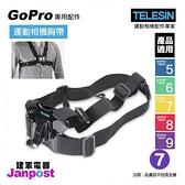 【建軍電器】TELESIN 胸帶 配件 胸部綁帶 GoPro 適用 HERO 9 8 7 6 5 全系列