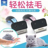 貓梳子脫毛梳開結梳貓毛梳除毛器寵物梳子針梳貓咪泰迪狗梳子用品