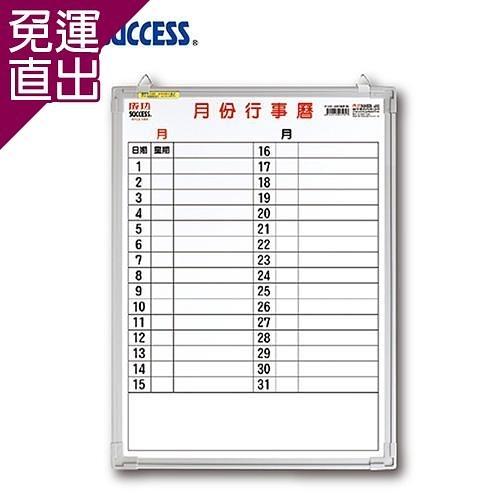 成功 辦公橫式月份行事曆白板(單格1.5X2) 015200B【免運直出】