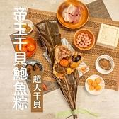 【豐之粽子】超大帝王干貝鮑魚粽