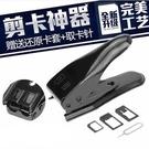 SIM卡 剪卡器 大卡剪小卡 iphone蘋果HTC三星SONY小米諾基亞 剪卡器多功能雙用雙刀頭剪卡鉗【J12】