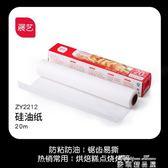 硅油紙烤盤紙蛋糕西點吸油紙廚房烤箱燒烤錫紙     麥琪精品屋