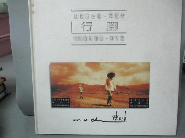 【書寶二手書T8/攝影_XFV】行腳:真實的台灣 (陳履安)_原價1000