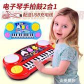 充電電子琴玩具 男女孩寶寶充電音樂早教機 初學通用鋼琴1-3-6歲HM 金曼麗莎